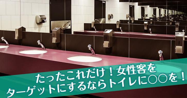 飲食店 トイレ 女性 おしゃれ